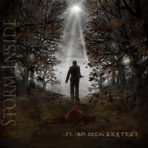 Storm Inside - Не Говори Прощай (Single) (2012)