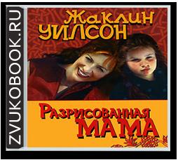 Жаклин Уилсон «Разрисованная мама»
