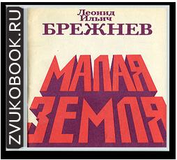 Леонид Ильич Брежнев «Малая земля»