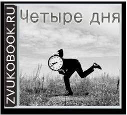 Всеволод Гаршин «Четыре дня»