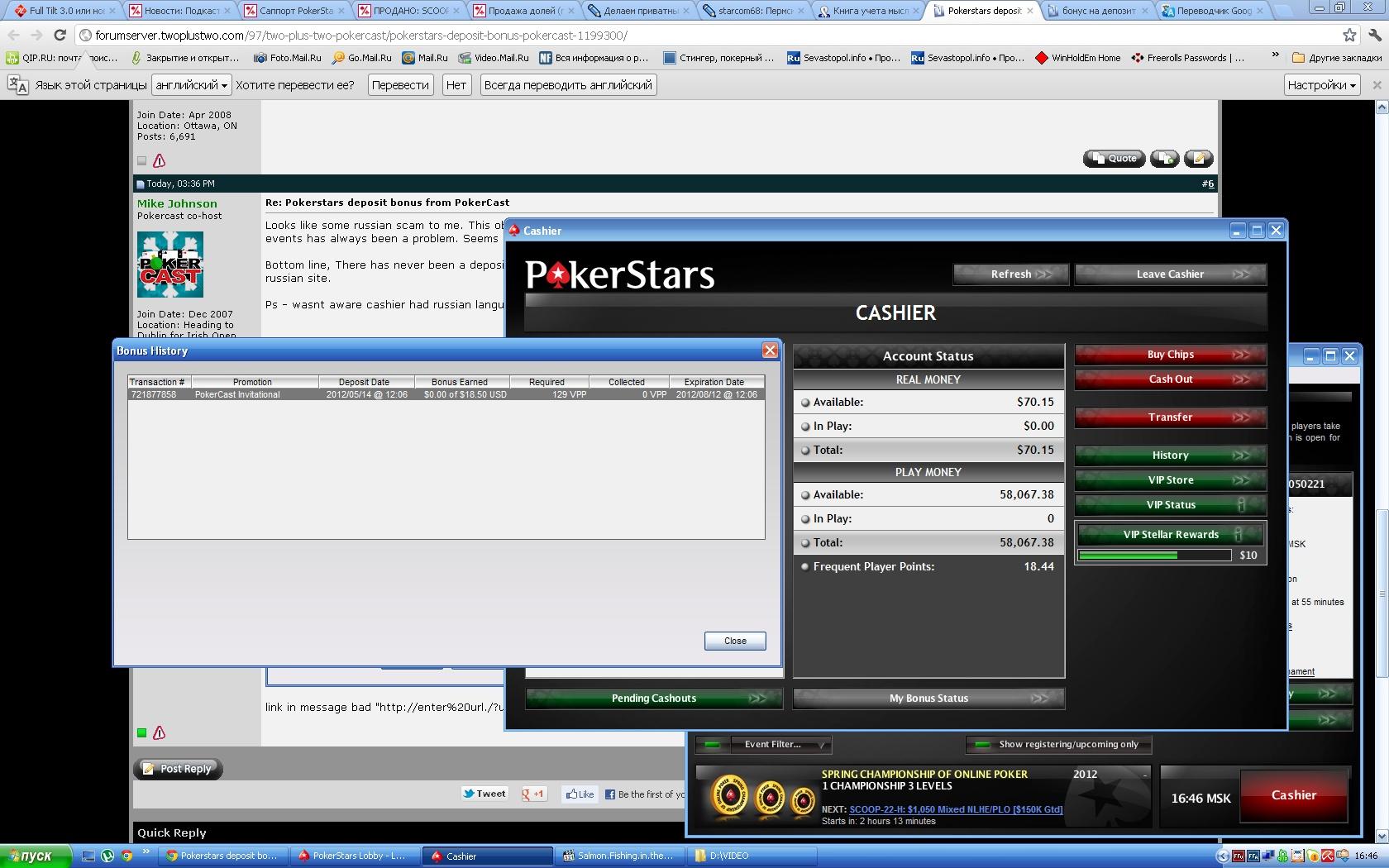 pokerstars cashier