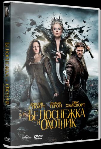 Белоснежка и охотник / Snow White and the Huntsman (Руперт Сандерс) [2012 г., фантастика, боевик, драма, приключения, TeleSync]