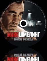 Макс Шмелинг: Боец Рейха / Max Schmeling (2010) Blu-ray 1080p от New-Team | MVO | Лицензия