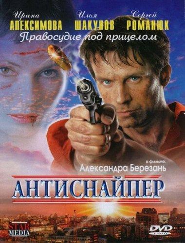 Антиснайпер [Правосудие под прицелом] (Александр Березань) [2007, Украина, криминальный боевик, детектив, DVDRip] Original (rus)