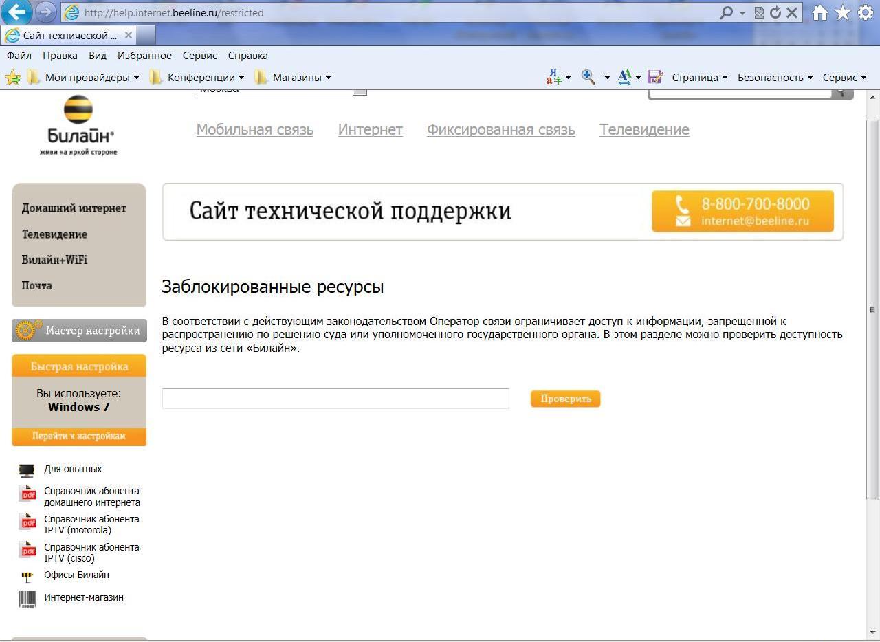 Услуга «Позвони мне» «Билайн» Москва 96