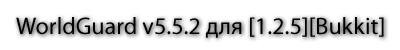WorldGuard для [1.2.5][Bukkit]