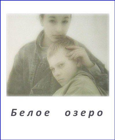 Белое озеро (1992) TVRip
