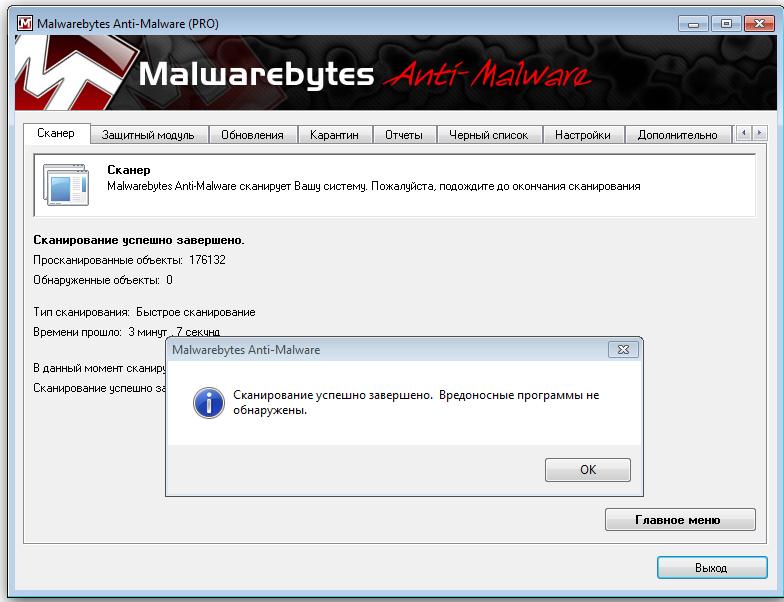 Из скриншота программы Malwarebytes Anti-Malware (+ключ) видно, что