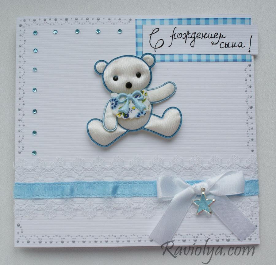 Как сделать открытку с рождением сына своими руками