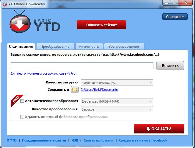 Скачать программу YouTube Video Downloader PRO + Portable (2013) .