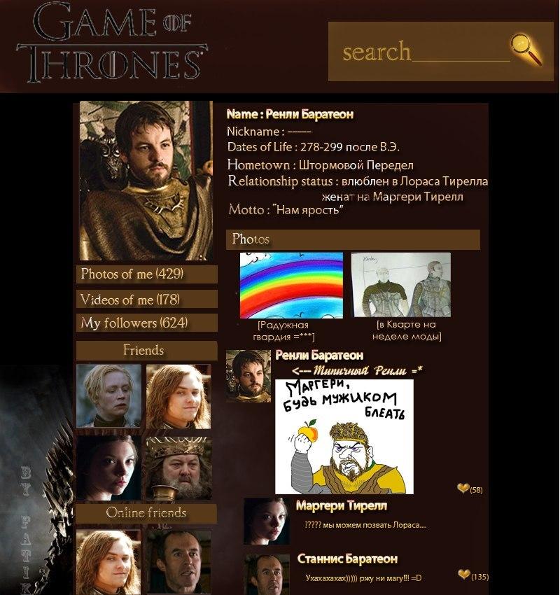 Статусы игра престолов