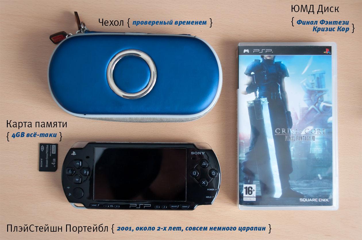 PSP 2000 + аккумулятор + игра + карта памяти 4GB
