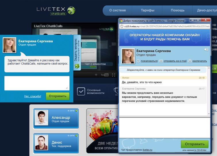 Livetex - когда необходим просто чат.