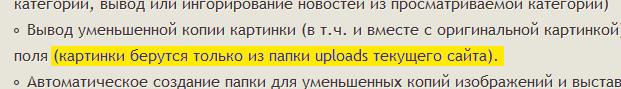 Картинки берутся только из папки uploads текущего сайта