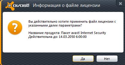 Скачать Ключ Антивирус AVAST Internet Security-7 лицензия до 14 марта