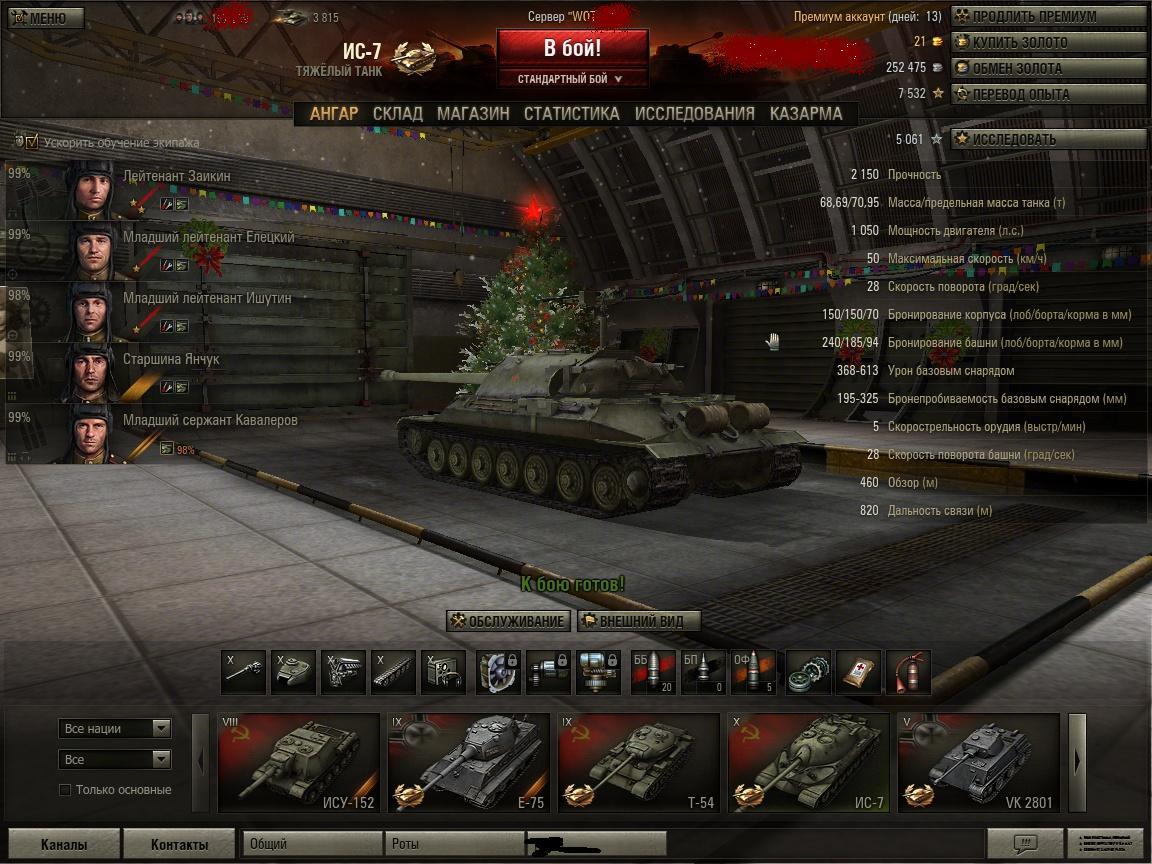 Как сделать чтобы было много денег в world of tanks