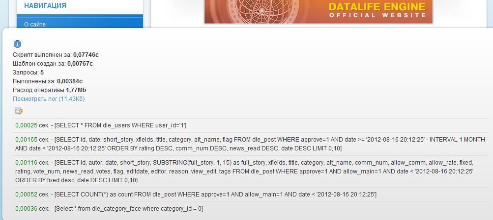 Правильная оптимизация сайта dle игровой хостинг counter strike sours 5 рублей слот