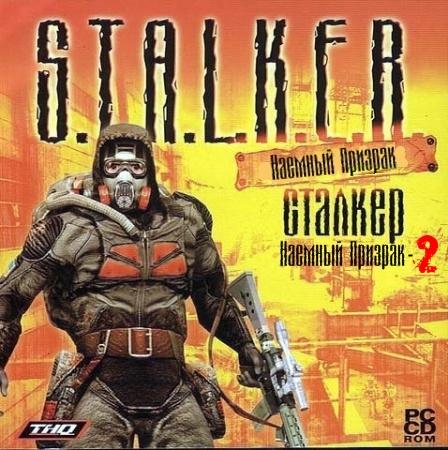 S.T.A.L.K.E.R.: Наемный призрак 2