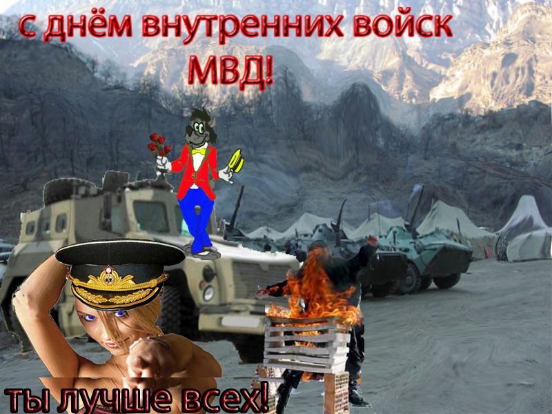 День внутренних войск россии поздравление