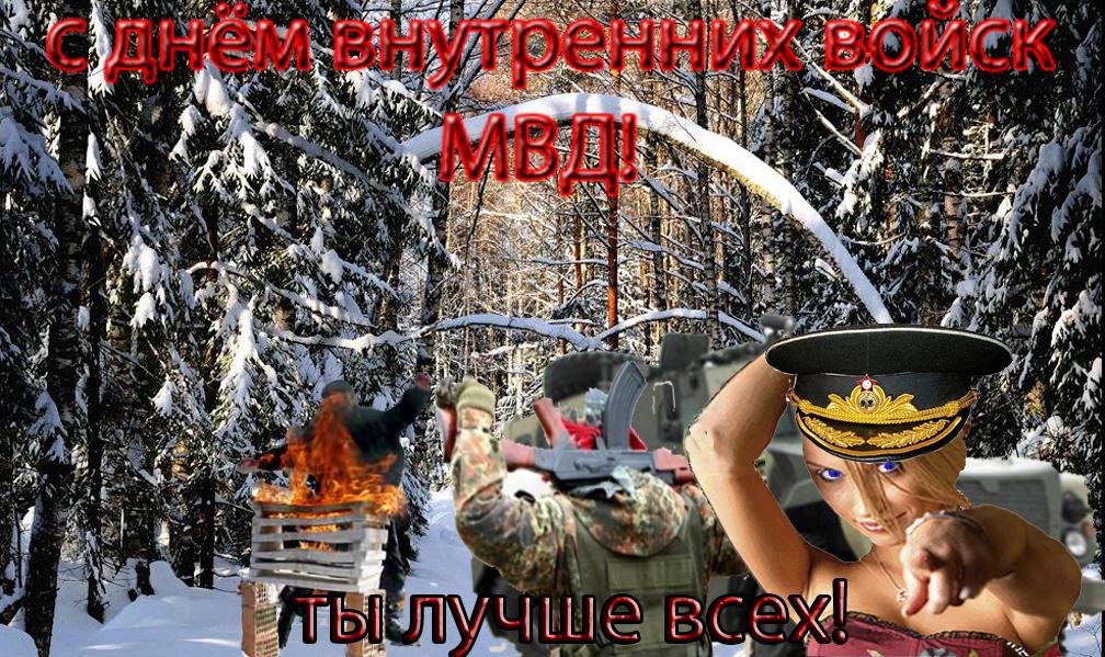 Поздравления к дню внутренних войск мвд россии