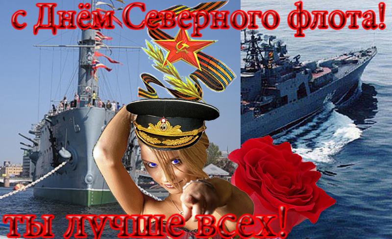 День флота россии поздравления
