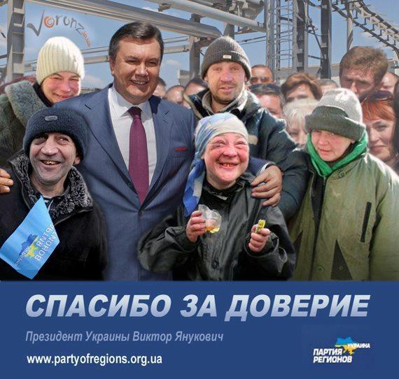 """Российские СМИ сделали вброс про """"Януковича в Донецке"""" 20-го апреля. Ссылаются на """"источник в посольстве Польши"""" - Цензор.НЕТ 7768"""
