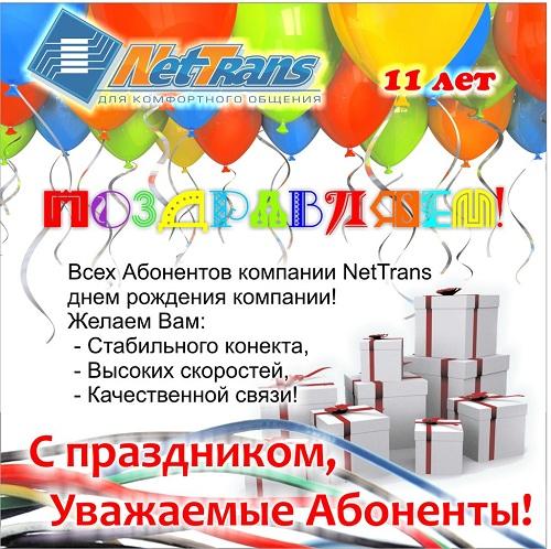 Поздравление с днем рождения хозяину фирмы 68
