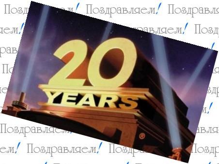 Открытка на 20 лет