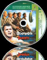 диски для рыбалки