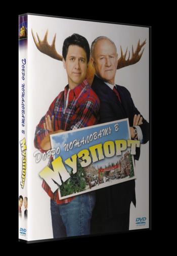 Добро пожаловать в Музпорт / Welcome to Mooseport (2004) HDTVRip 720p от Youtracker   P, L2