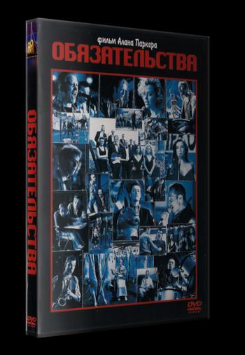Обязательства / The Commitments (1991) DVD5 от New-Team | P | Сжатый