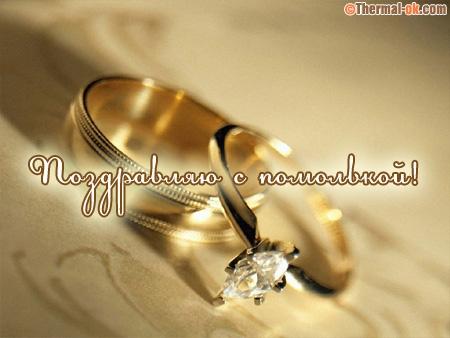 Поздравления с помолвкой для брата