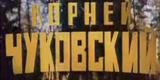 Корней Чуковский. Портрет (ЦТ, 31.03.1977)