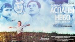 Қазақша Фильмдер жинағы: Балалық шағымның аспаны  (2011)