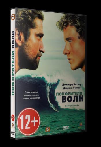 Покорители волн / Chasing Mavericks (2012) DVDRip от Generalfilm | КПК | Лицензия