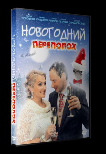 Новогодний переполох [01-04 из 04] (2012) HDTVRip 720p