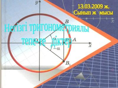 Математика пәнінен қазақша презентация (слайд): Негізгі тригонометриялық тепе - теңдіктер