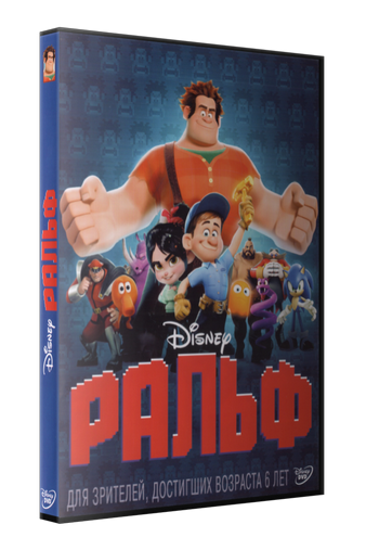 stereotyping in wreck it ralph a movie by rich moore