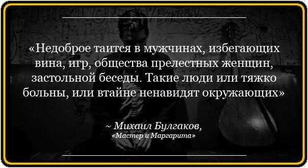 Булгаков цитаты и афоризмы из мастера и маргариты