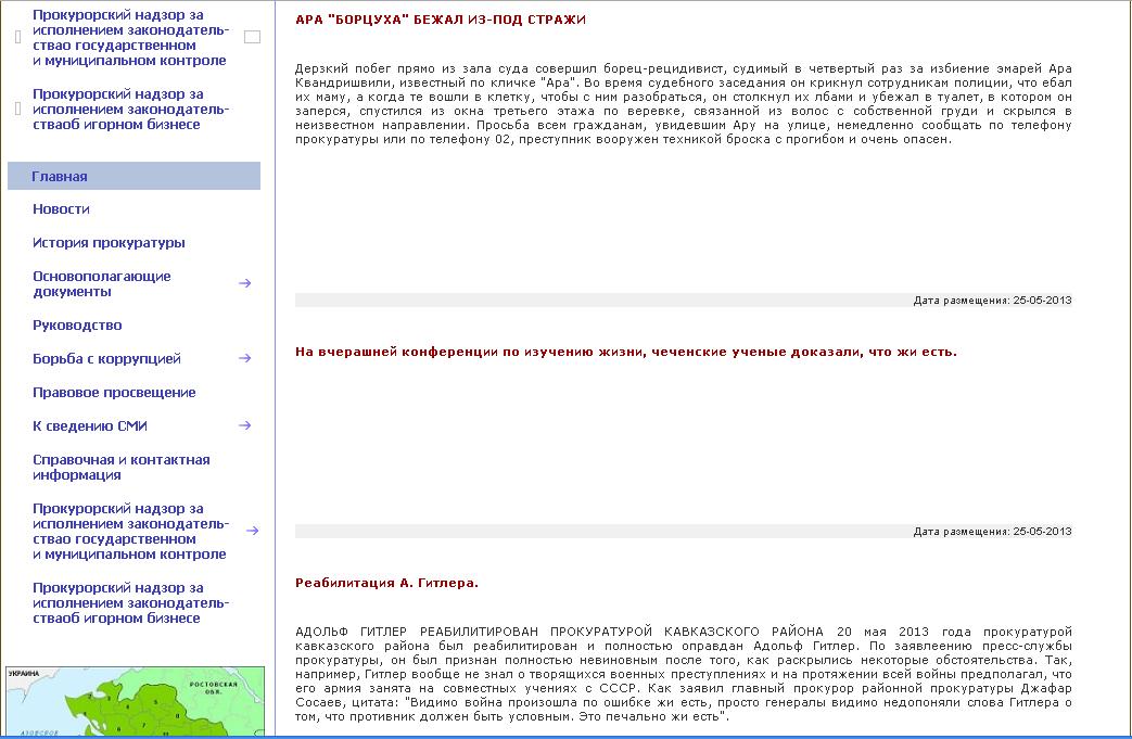 Главная страница официального сайта прокуратуры Кавказского района в