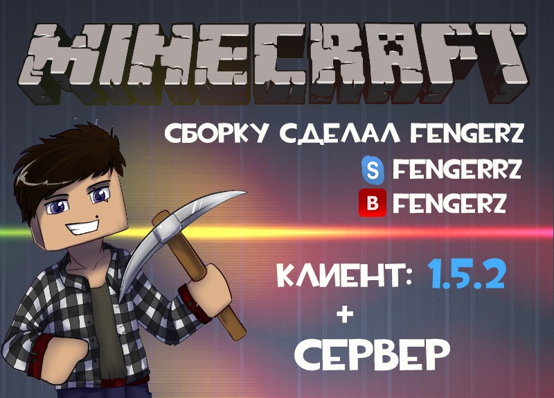 [Client][1.5.2] Comfortable Game by fenGeRZ