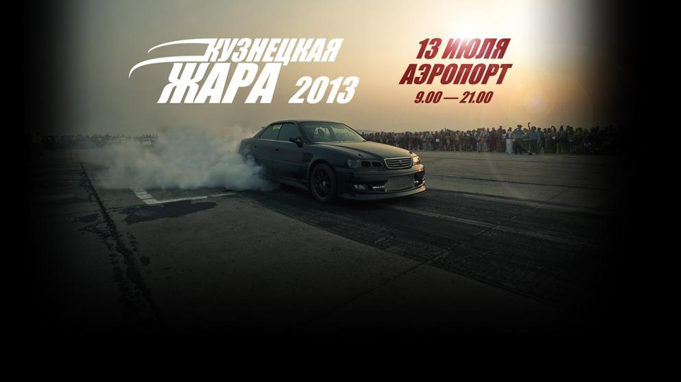 """""""Кузнецкая жара 2013"""""""