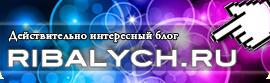 Rybalych