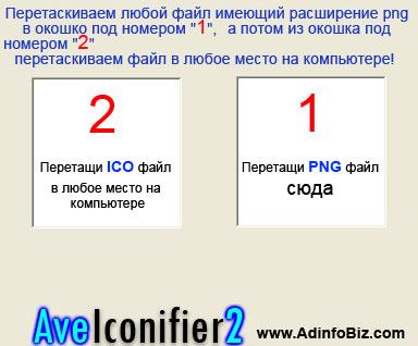 Aveiconifier2 - конвертер чего угодно в *.ico