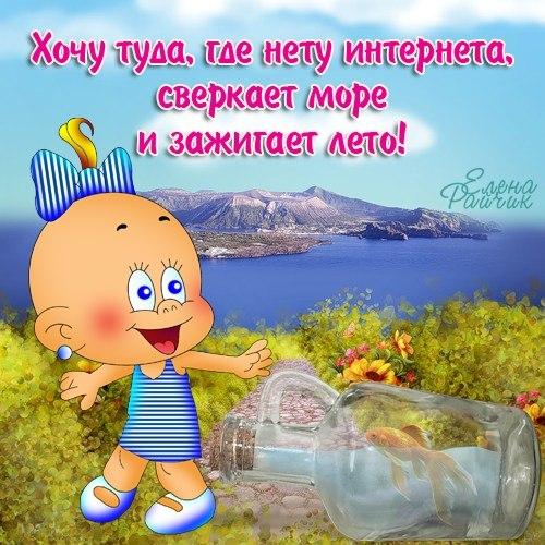 Поздравление педагогов с отпуском