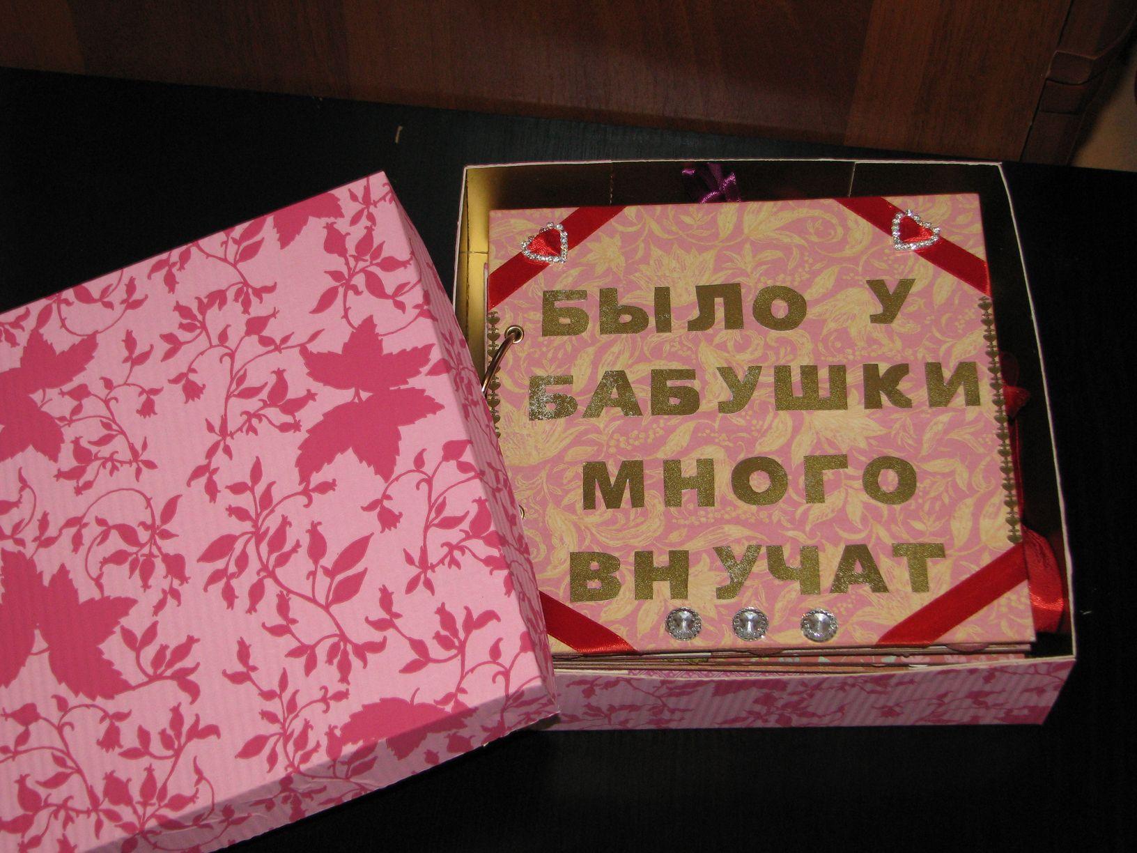 Подарки бабушке на юбилей