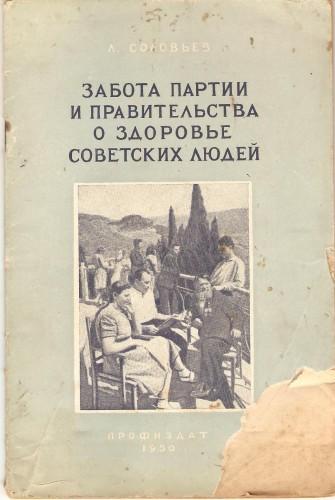 Коммунистическая пропаганда 50-х годов C3c92c2d0af5efb30cd9a783cd79ad1d
