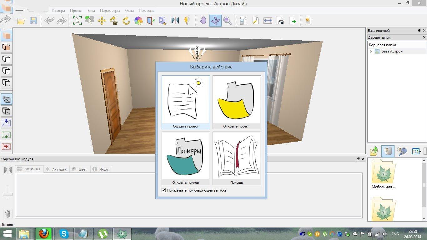 Программа Проектирования Потолков