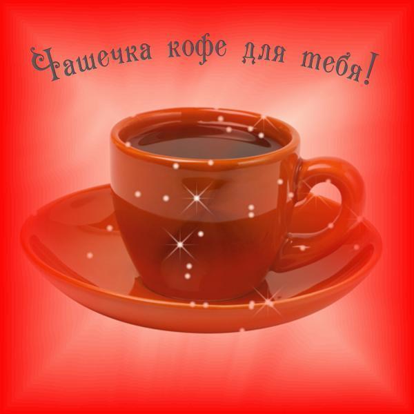 Кофе тебе открытки 51