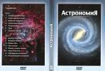 скачать фильм по астрономии бесплатно
